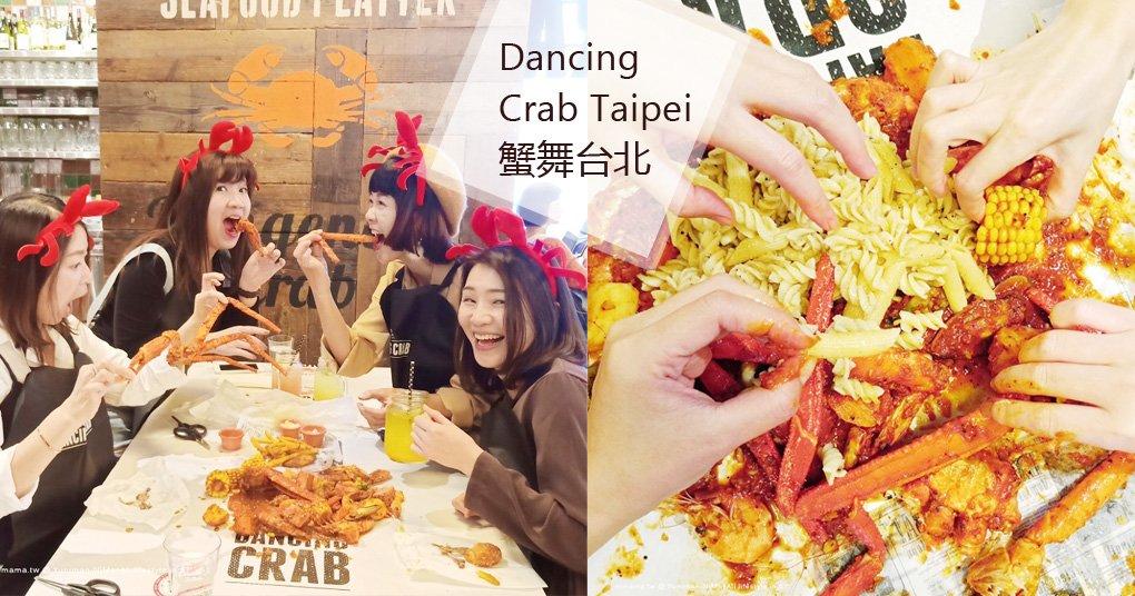 微風南山美食 ▎Dancing Crab Taipei 蟹舞台北,手抓海鮮樂當野孩子的一天!