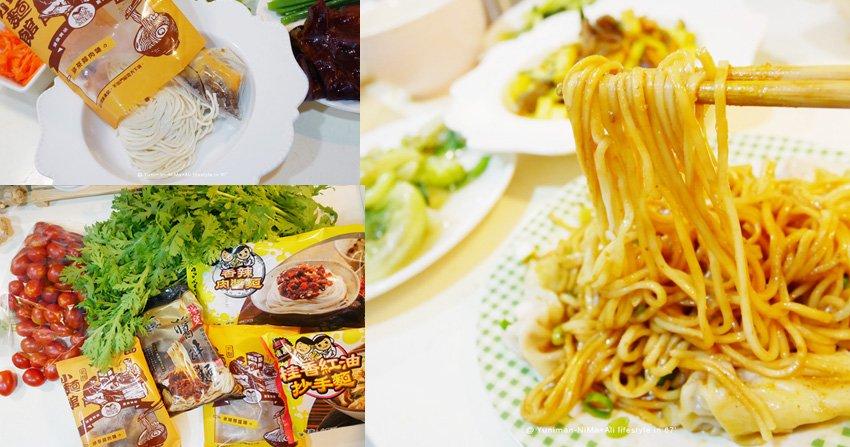 團購即食麵 ▎小麵館平價乾拌麵,生鮮麵條料理比上麵館還好吃耶!