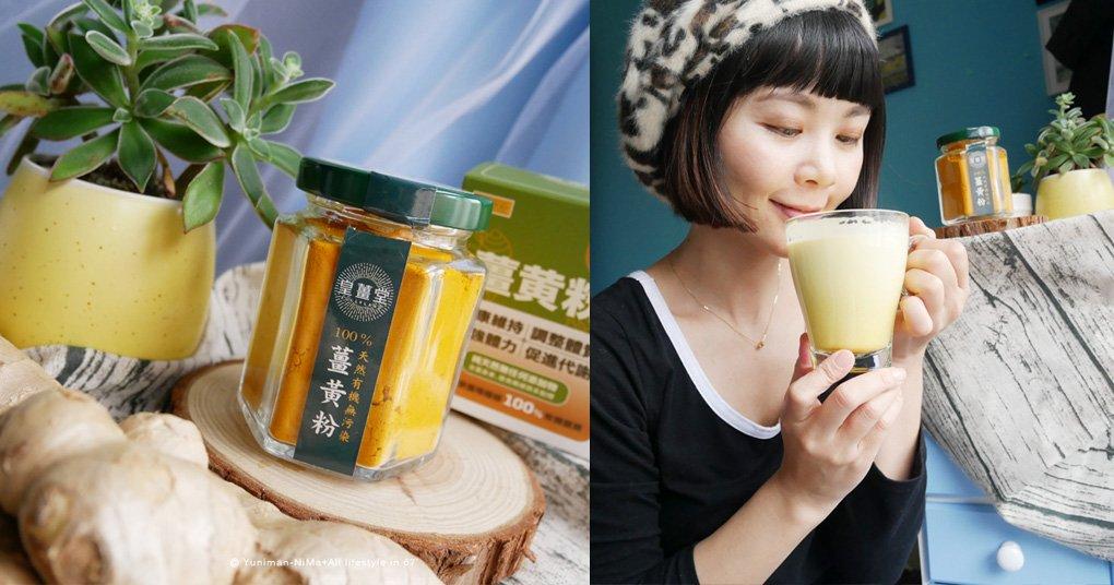 養生 ▎皇薑堂有機薑黃粉原來可以這樣吃! 健康又方便~