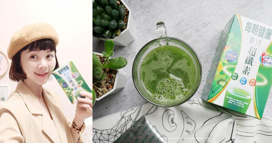 體內環保 ▎排便不順嗎? 試試每朝健康青汁超纖素