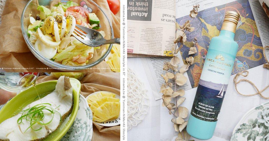 廚娘 ▎國際大賞金獎的巴狄尼絲莊園頂級初榨橄欖油讓健康不油膩