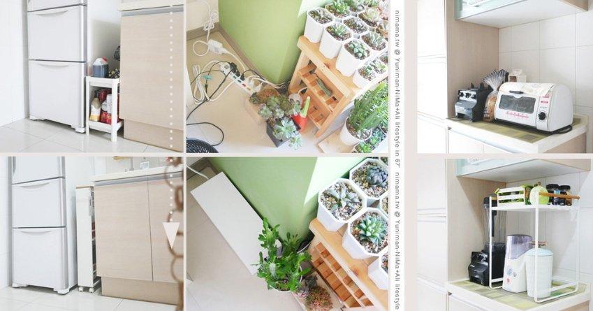 生活空間 ▎日本山崎YAMAZAKI、貼近生活的廚房用品,滿足主婦對家的品味與實用度