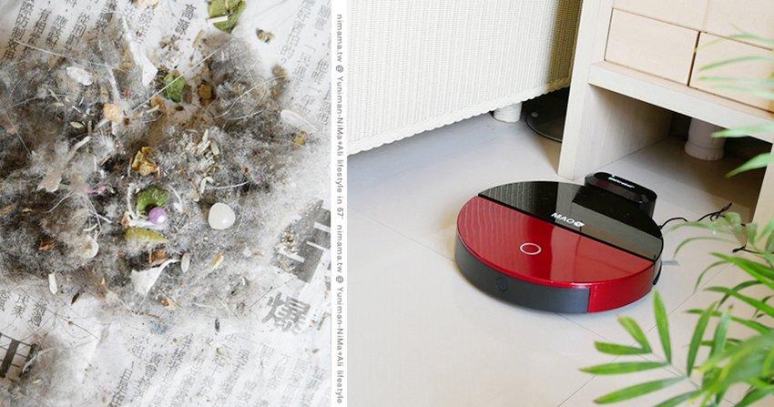 居家3C ▎Bmxmao MAO 2掃地機器人5.6cm超薄美型,掃除看不見的塵蟎-附影片