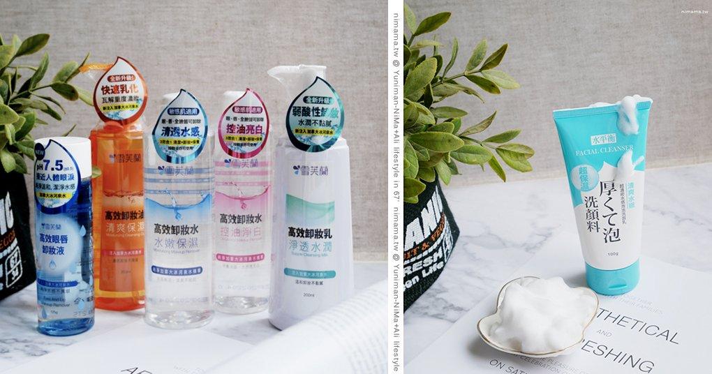 雪芙蘭 ▎水平衡、卸洗清潔資深保養品牌全系列新體驗