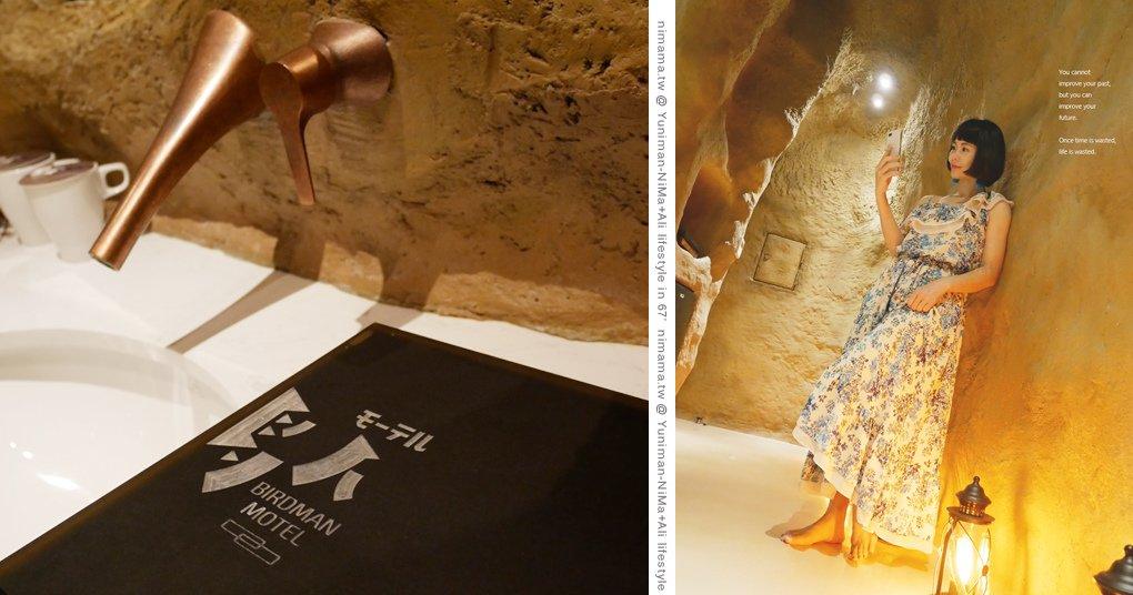 台中住宿▎鳥人創意旅店BIRDMAN MOTEL超酷的洞穴房