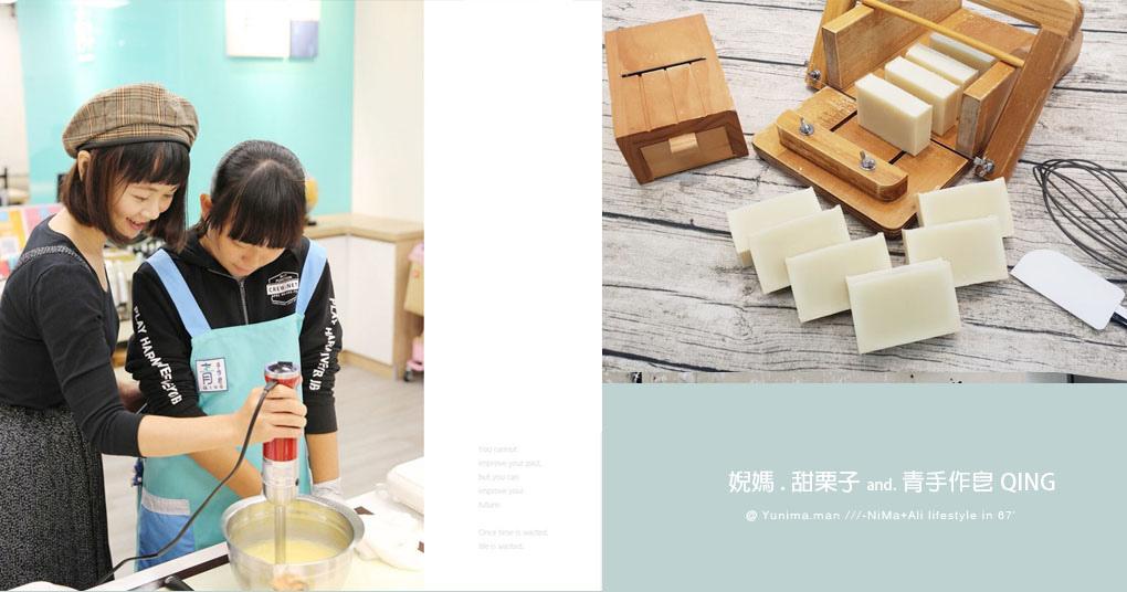 淡水:::QING青手作皂:::DIY手工馬賽皂與精緻輕食下午茶~享受療癒的午后時光!