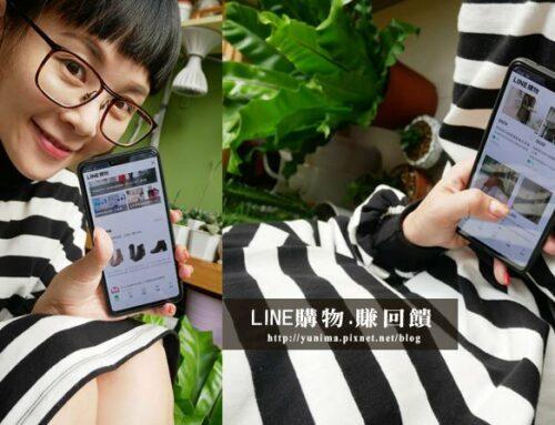 購物:::LINE購物回饋金一直賺~不只辦年貨「生活巿集」用LINE購物、享受生活,回饋優惠賺更多!LINE購物教學