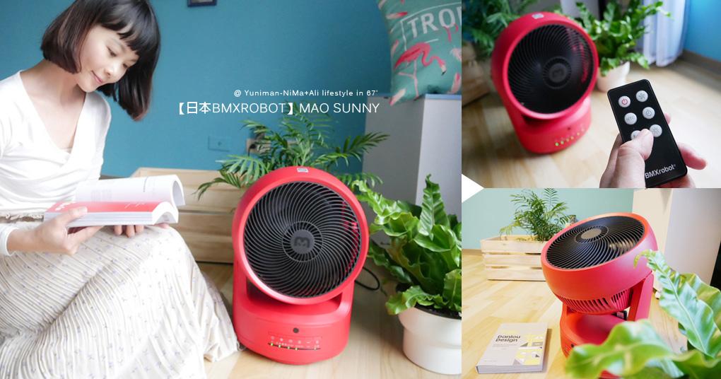 電器 ▎日本MAO Sunny智慧控溫冷暖循環扇,冬暖夏涼一年四季都實用